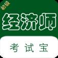 初级经济师考试宝典v4.1.9.3 最新版