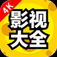 4K影视大全v1.8 最新版