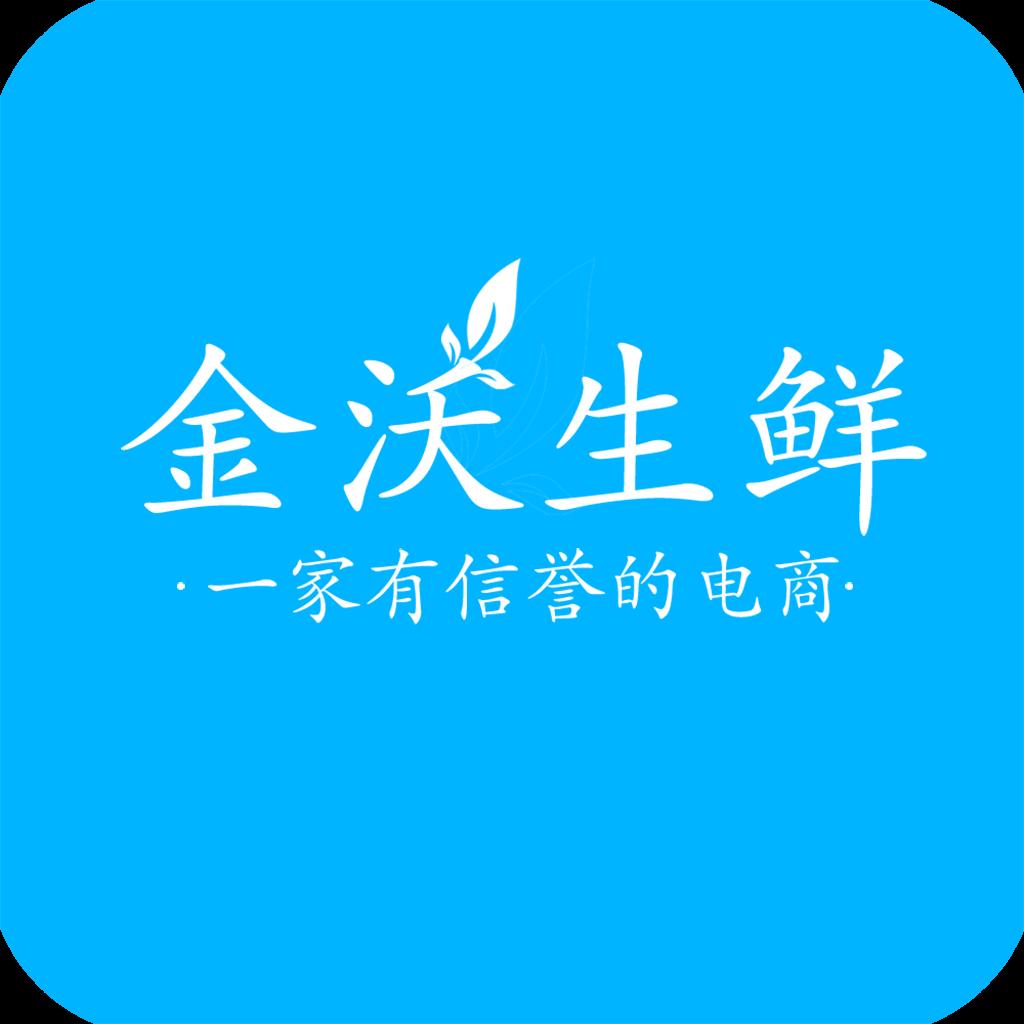 金沃生鲜appv1.0.1 最新版