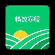 精致农服v1.0 官方版