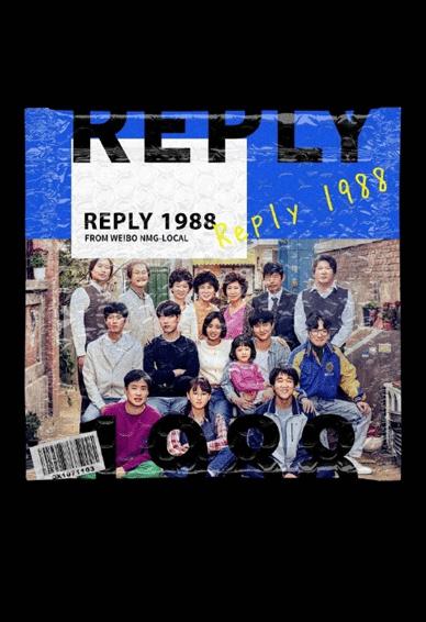 请回答1988手机壁纸大全 请回答1988全家