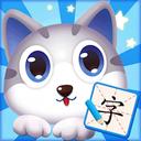 蓝猫识字(幼儿认字软件)