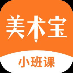 美术宝小班课mac版v1.4.4 免费版
