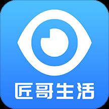 匠哥生活app(家装接单)v1.0.0 最新版