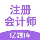 注会亿题库v2.5.6 最新版