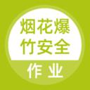 烟花爆竹安全作业题库v1.0.0 安卓版