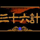 FC三十六计(附外星攻略)