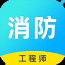 消防工程师云题库v2.5.5 最新版