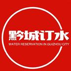黔城订水v1.0.14 安卓版