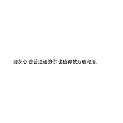 温柔句子picture白色背景 classic文字picture简约