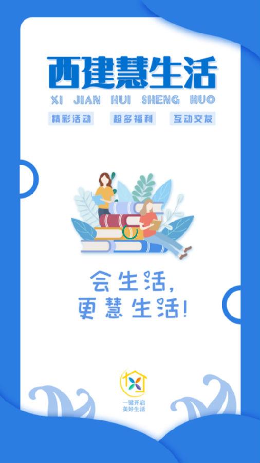西建慧生活app
