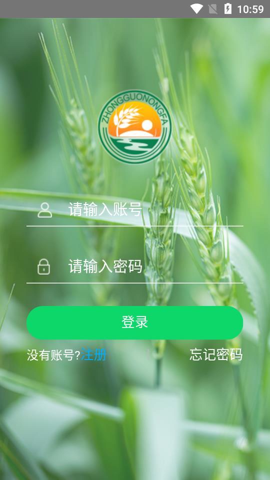 中农发app