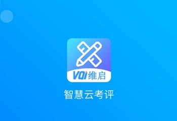 智慧云考评app