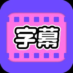 一键字幕appv1.0.0 最新版