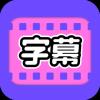 一键字幕appv1.0.0 newest版