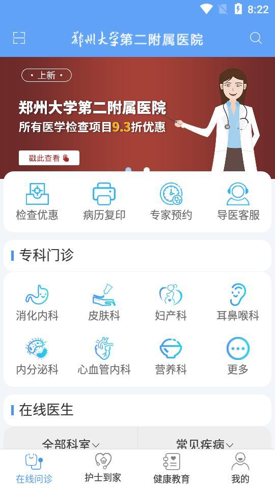 郑大二附院app