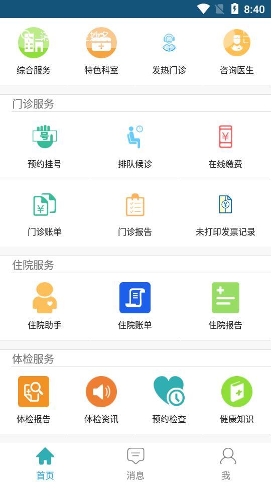 鄂尔多斯市中心医院东胜部app