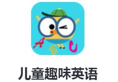 儿童趣味英语app