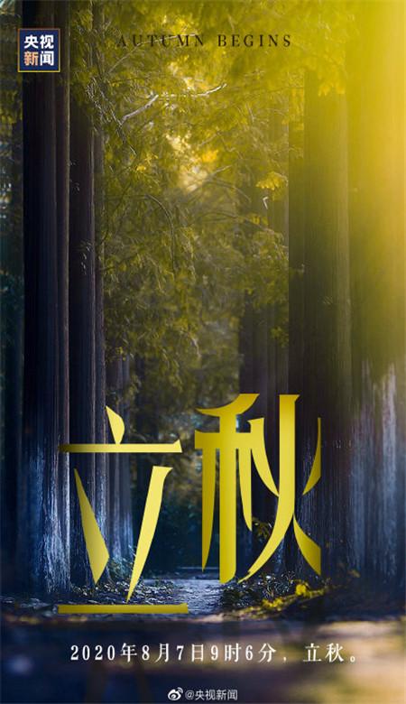 2020立秋景色图片大全_关于立秋节气高清唯美图片