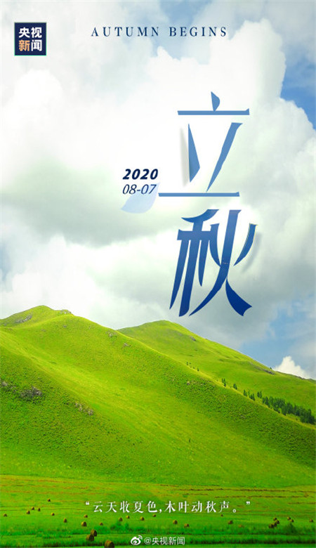 2020立秋景色图片大全_关于立秋节气高清唯美图片-豪情云天 - 豪情云天网
