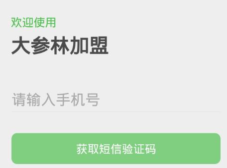 大参林加盟app