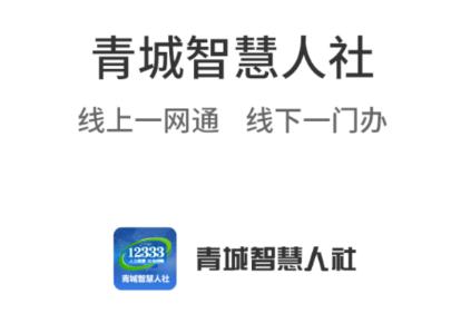 青城智慧人社app