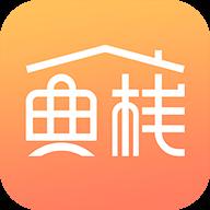 典栈app(购物软件)