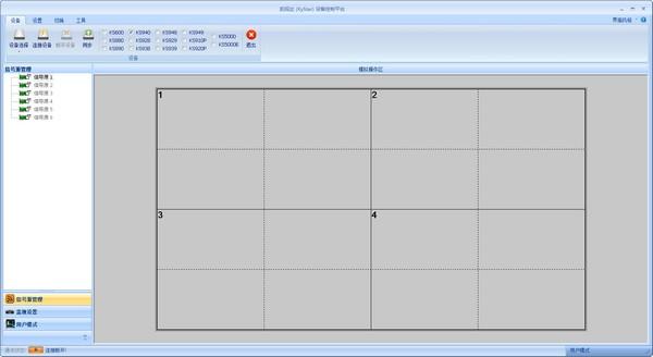 凯视达视频处理器控制软件