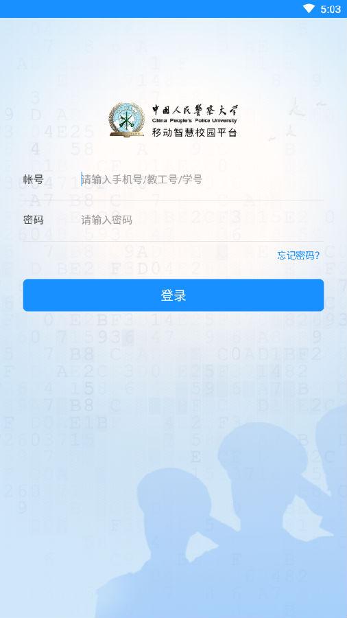 警察大学官方app