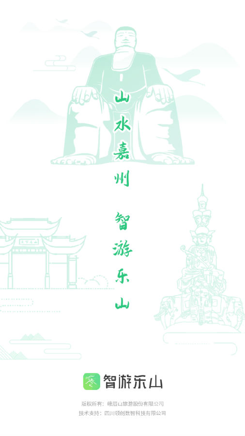 智游乐山(乐山旅游景点大全)