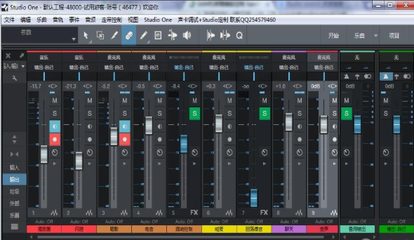 Studio One精编版