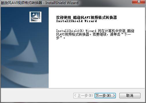 酷旋风AVI视频格式转换器