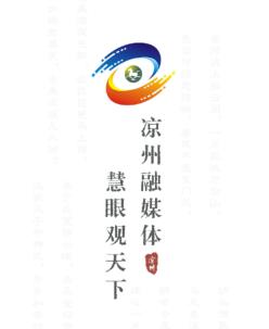 凉州融媒app