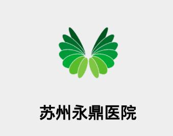 苏州永鼎医院app