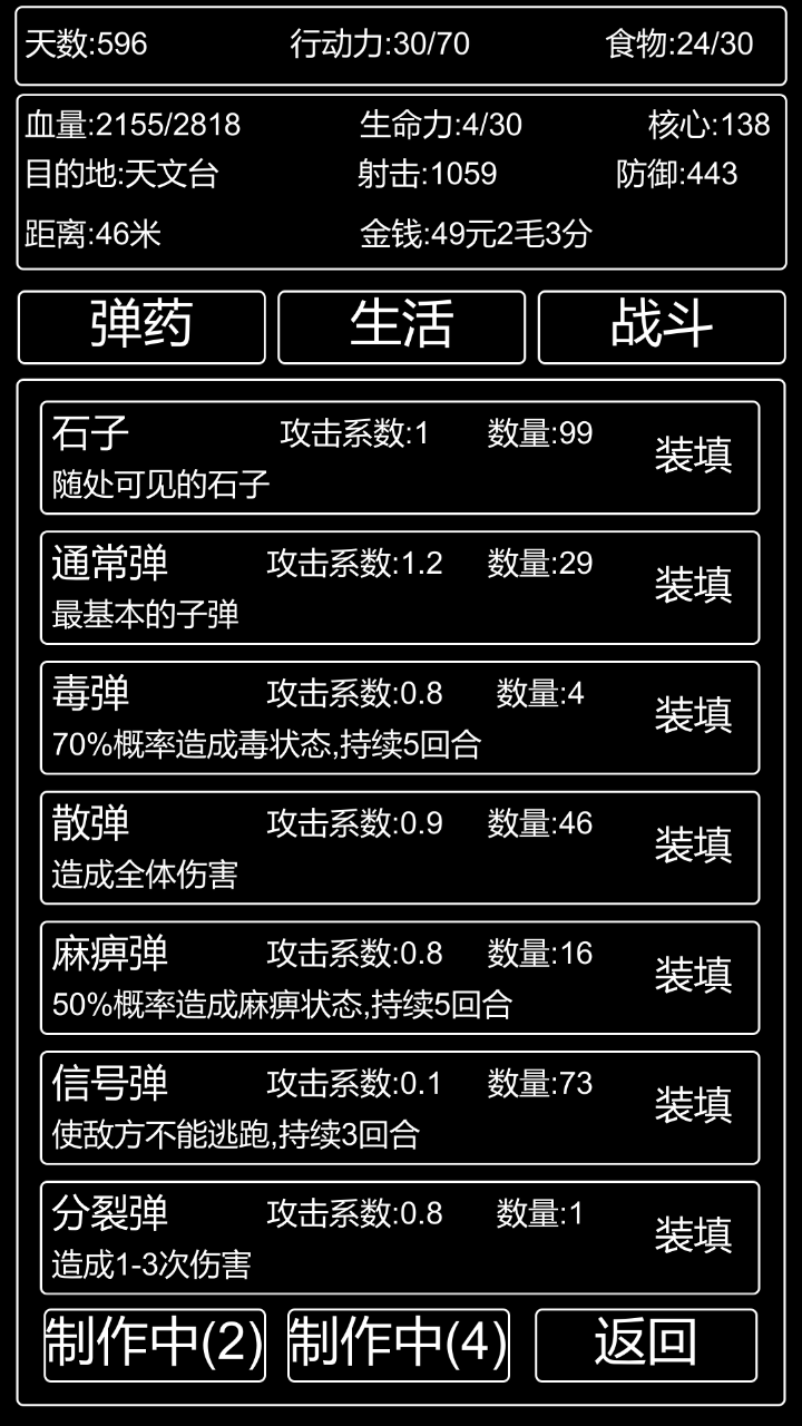 李四历险记v2 官方版