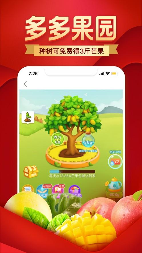拼多多iPhone版v5.24.0 iOS版