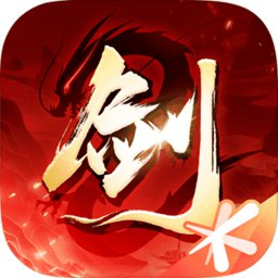剑侠情缘2剑歌行互通版v1.0.9 最新版
