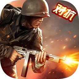 模拟二战真实战场手游v1.1.1 最新版
