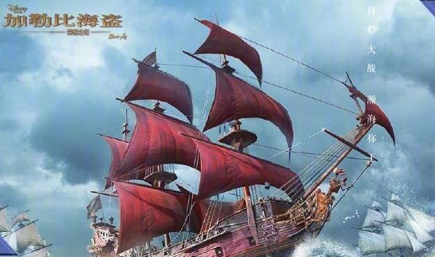 加勒比海盗荣耀之海