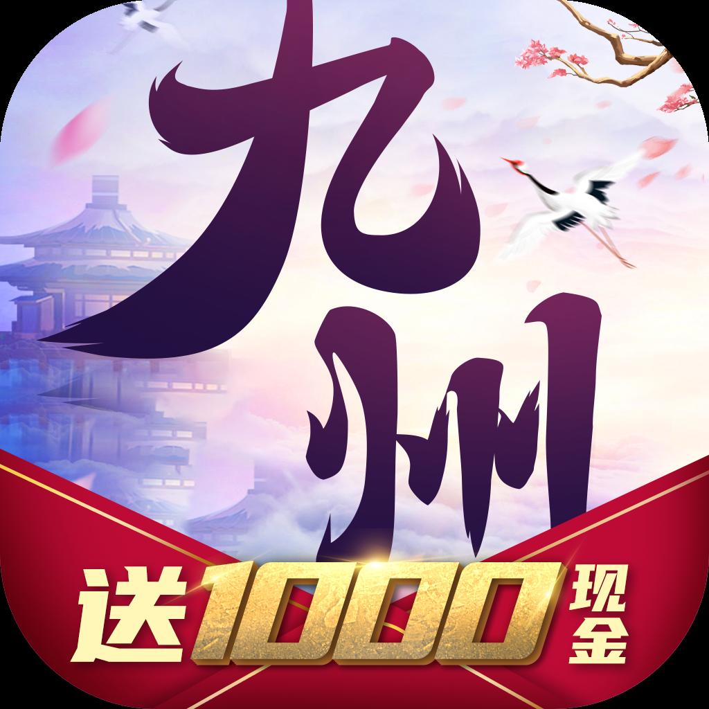 九州传最新正版v1.4.3 官方版