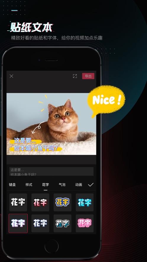 剪映剪辑ios版v3.7.0 iPhone最新版