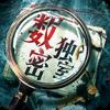数独密室奇想夜物语无广告版v1.3.1 最新版