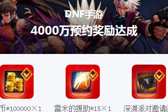 DNF手游最新一期礼包兑换码领取 DNF手游未使用礼包兑换码免费领取