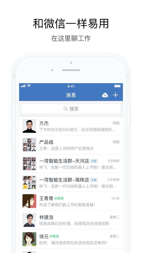 企业微信苹果手机版v3.0.27 iphone/ipad版