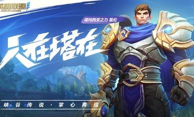 英雄联盟手游国服内测版v0.3.0.3050 最新版