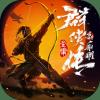 新射雕群侠传之铁血丹心抖音版v1.34 最新版