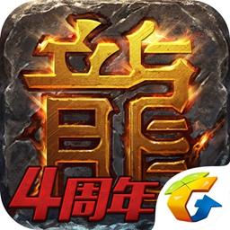 热血传奇怀旧版腾讯版v1.4.58.7102 安卓版