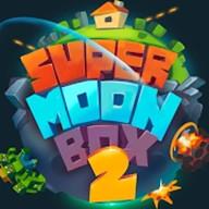 超级月亮沙盒2破解版v0.146 最新版