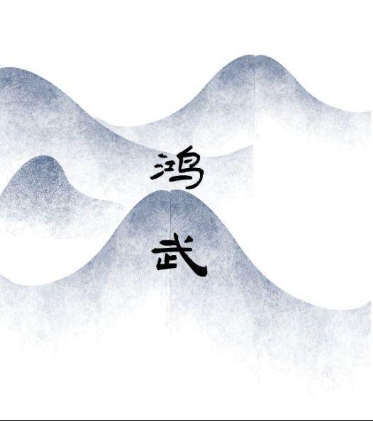 文字鸿武gamev1.0 安卓版