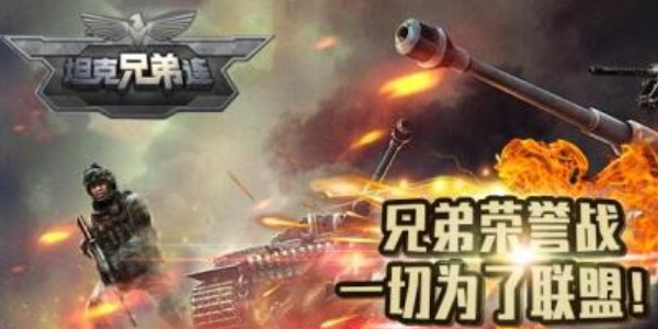坦克兄弟连game版本大全-official版-九游版-破解版